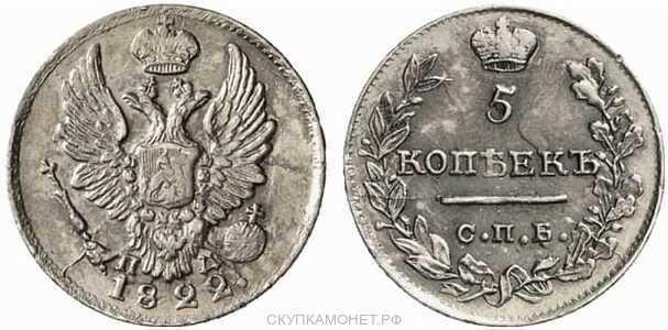 5 копеек 1822 года, Александр 1, фото 1