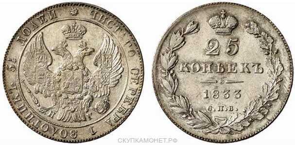 25 копеек 1833 года, Николай 1, фото 1