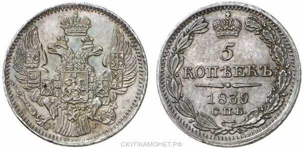 5 копеек 1839 года, Николай 1, фото 1