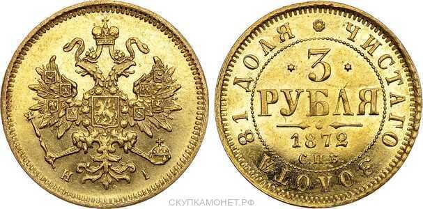 3 рубля 1872 года СПБ-HI (Александр II, золото), фото 1