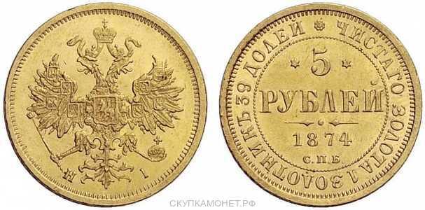 5 рублей 1874 года СПБ-НI (золото, Александр II), фото 1