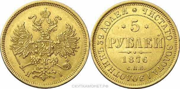 5 рублей 1876 года СПБ-НI (золото, Александр II), фото 1