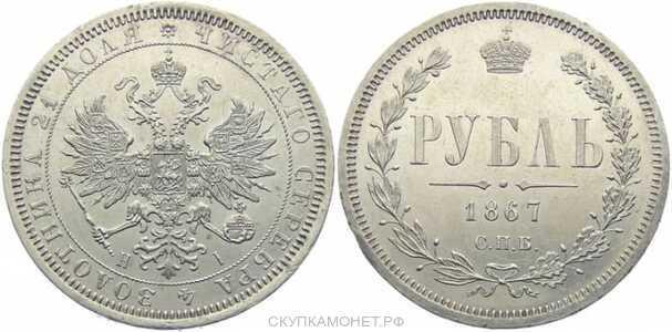 1 рубль 1867 года СПБ-НI (Александр II, серебро), фото 1