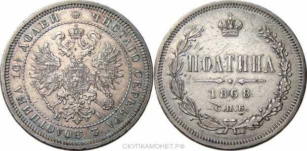 Полтина 1868 года СПБ-НI (серебро, Александр II), фото 1