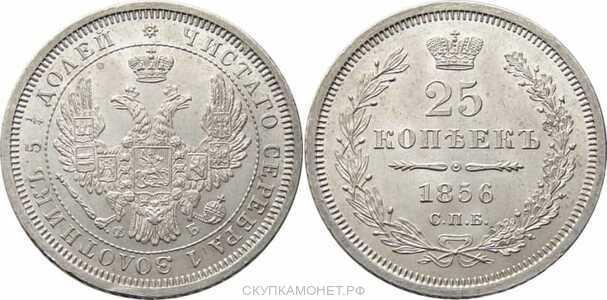 25 копеек 1856 года СПБ-ФБ (Александр II, серебро), фото 1