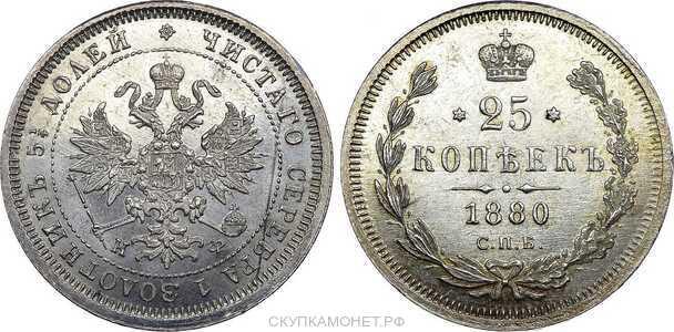 25 копеек 1880 года СПБ-НФ (Александр II, серебро), фото 1