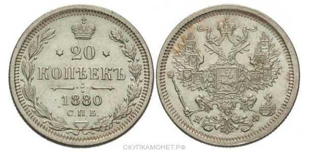 20 копеек 1880 года СПБ-НФ (Александр II, серебро), фото 1
