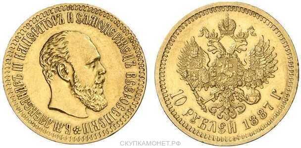 10 рублей 1887 года (золото, Александр III), фото 1