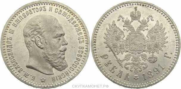 1 рубль 1891 года СПБ-АГ (серебро, Александр III), фото 1