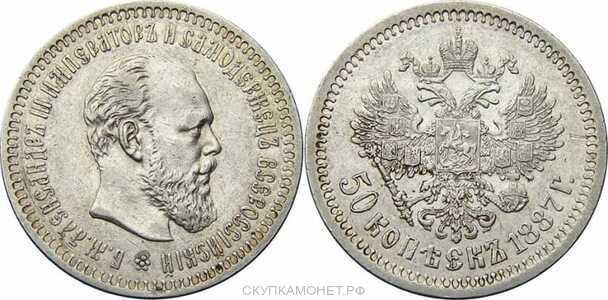 50 копеек 1887 года (АГ, Александр III, серебро), фото 1