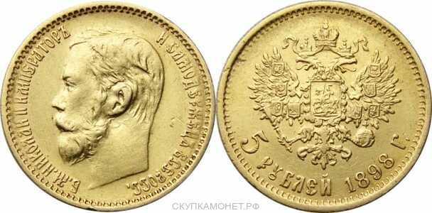 5 рублей 1898 года (золото,Николай II), фото 1