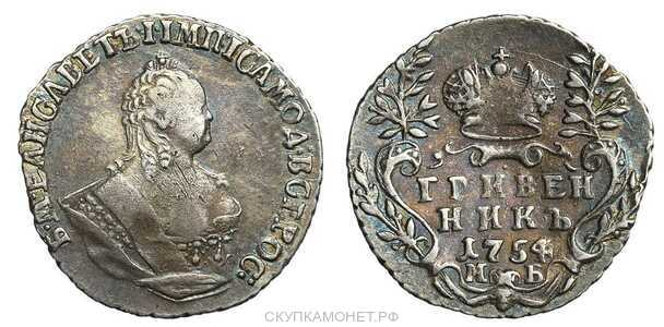Гривенник 1754 года, Елизавета 1, фото 1