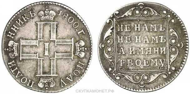 Полуполтинник 1800 года, Павел 1, фото 1
