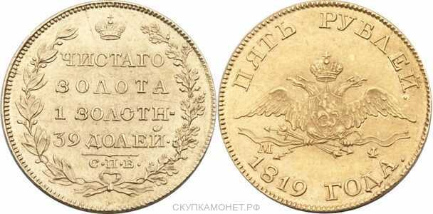 5 рублей 1819 года, Александр 1, фото 1