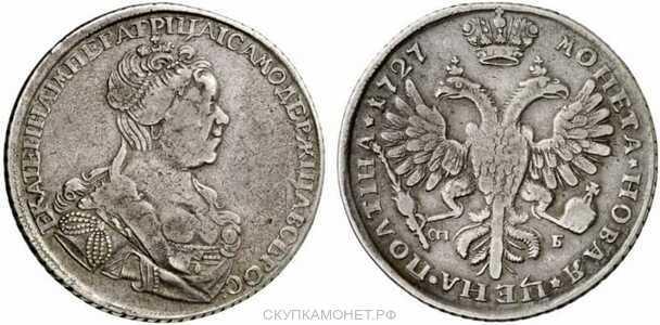 Полтина 1727 года, Екатерина 1, фото 1