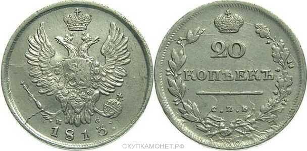 20 копеек 1813 года, Александр 1, фото 1