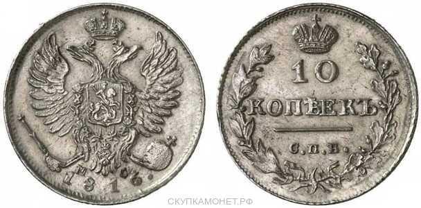 10 копеек 1816 года, Александр 1, фото 1