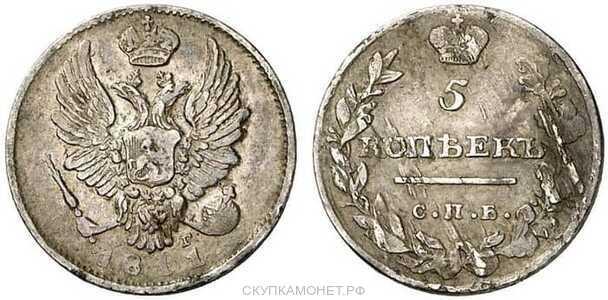 5 копеек 1811 года, Александр 1, фото 1
