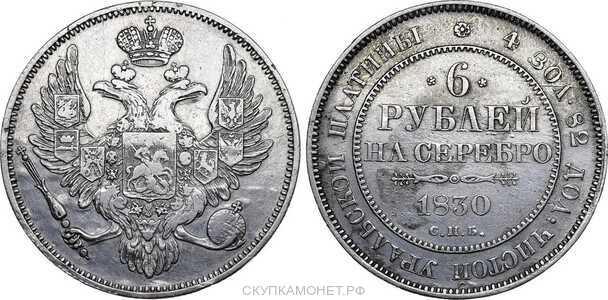 6 рублей 1830 года, Николай 1, фото 1