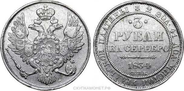 3 рубля 1834 года, Николай 1, фото 1