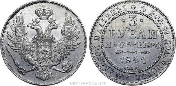 3 рубля 1842 года, Николай 1, фото 1