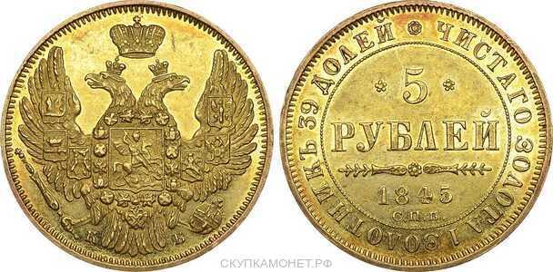 5 рублей 1845 года, Николай 1, фото 1