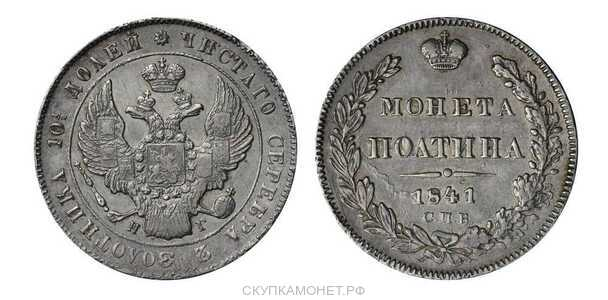 Полтина 1841 года, Николай 1, фото 1
