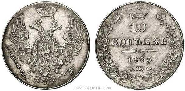 10 копеек 1833 года, Николай 1, фото 1