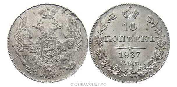 10 копеек 1837 года, Николай 1, фото 1