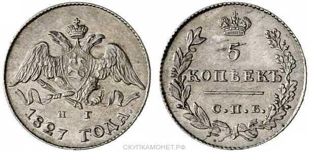 5 копеек 1827 года, Николай 1, фото 1