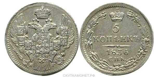 5 копеек 1836 года, Николай 1, фото 1