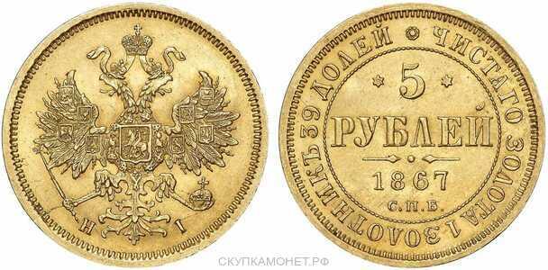 5 рублей 1867 года СПБ-НI (золото, Александр II), фото 1