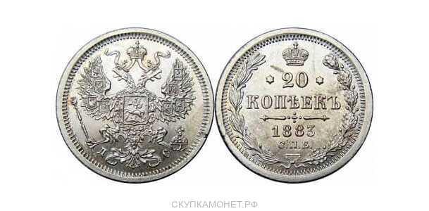 20 копеек 1883 года (Александр III, серебро), фото 1