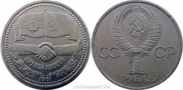 1 рубль 1981 Выпуск в честь советско-болгарской дружбы, фото 1