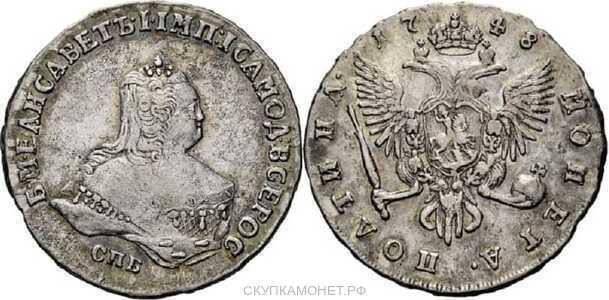 Полтина 1748 года, Елизавета 1, фото 1