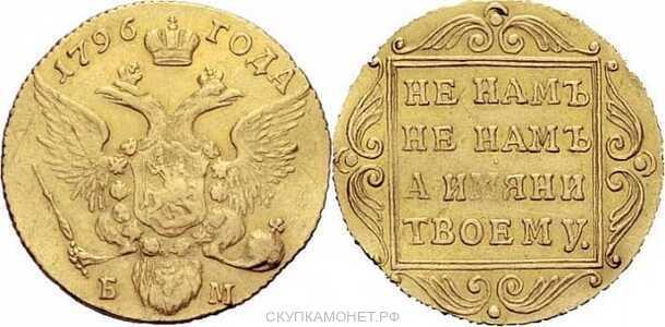 1 червонец 1796 года, Павел 1, фото 1