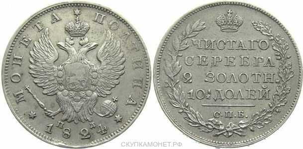 Полтина 1824 года, Александр 1, фото 1