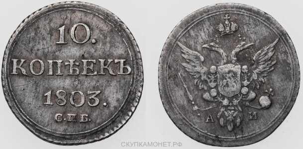 10 копеек 1803 года, Александр 1, фото 1