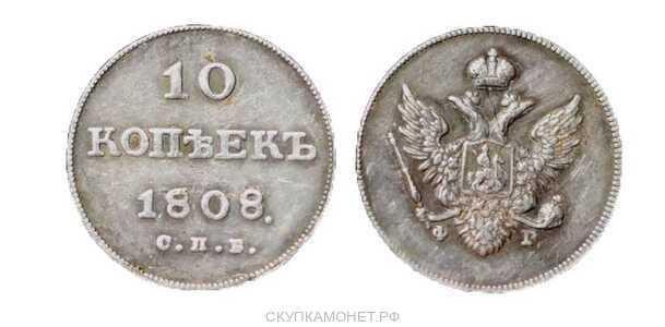 10 копеек 1808 года, Александр 1, фото 1