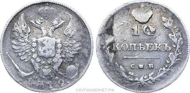 10 копеек 1812 года, Александр 1, фото 1
