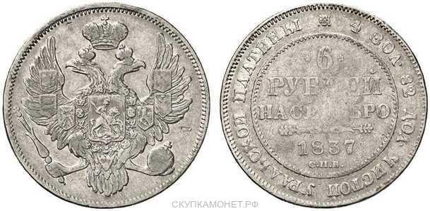 6 рублей 1837 года, Николай 1, фото 1