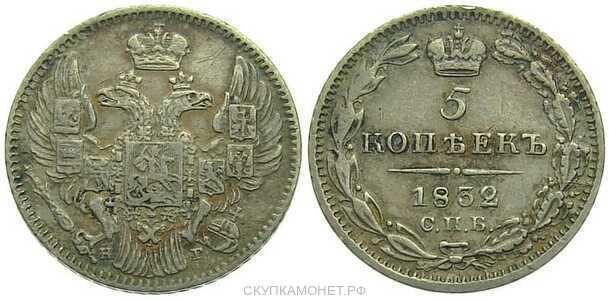 5 копеек 1832 года, Николай 1, фото 1