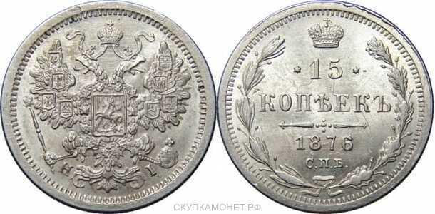 15 копеек 1876 года СПБ-НI (Александр II, серебро), фото 1