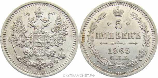 5 копеек 1865 года СПБ-НФ (серебро, Александр II), фото 1