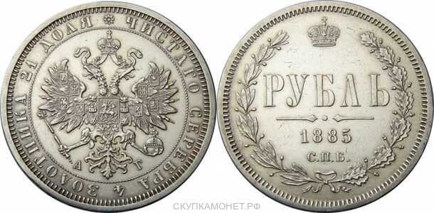 1 рубль 1885 года СПБ-АГ (серебро, Александр III), фото 1