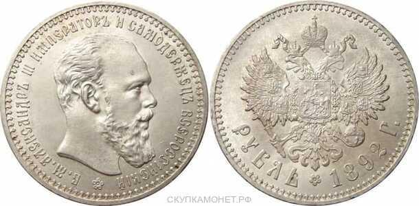 50 копеек 1892 года (АГ, Александр III, серебро), фото 1