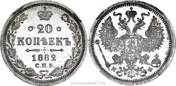 20 копеек 1882 года (Александр III, серебро), фото 1