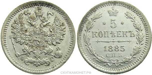 5 копеек 1885 года (серебро, Александр III), фото 1