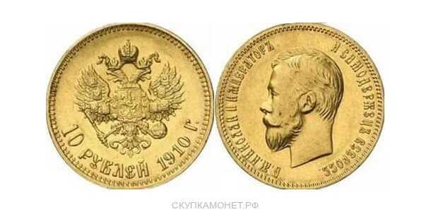 10 рублей 1910 года (ЭБ) (золото, Николай II), фото 1