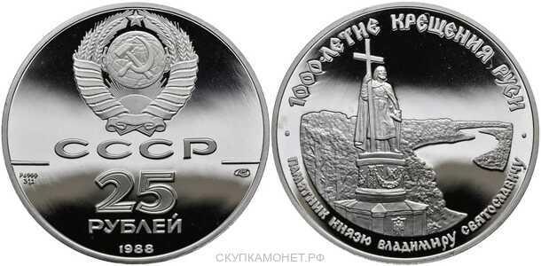 25 рублей 1988 года «Князь Владимир Святославович» (палладий), фото 1